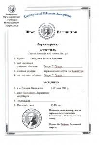 Apostil Washington Rus